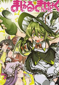 Magical☆Moneylove的封面图