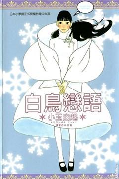 白鸟恋语的封面图