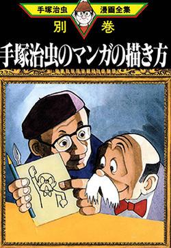手冢治虫绘画设定集的封面图