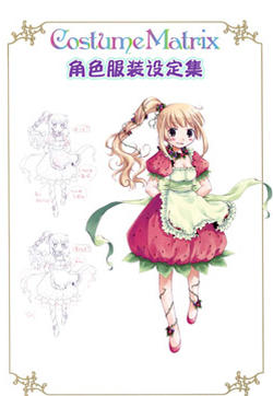 角色服装设定集的封面图