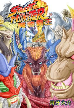 STREET MONSTER魔物霸王的封面图