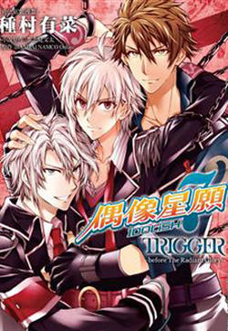 IDOLiSH7 -偶像星愿- TRIGGER -before The Radiant Glory-的封面图