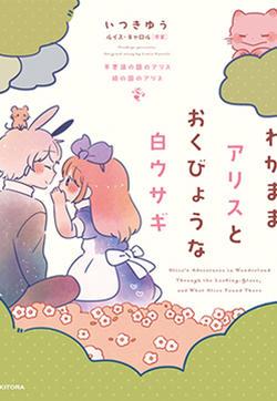 任性的爱丽丝和胆小的白兔先生的封面图