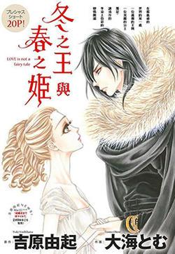 冬之王与春之姬的封面图
