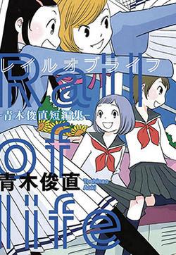 青木俊直短篇集的封面图