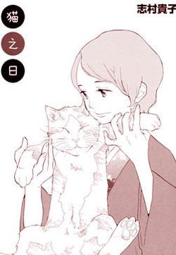 猫之日的封面图