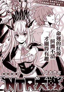 NTR大战的封面图