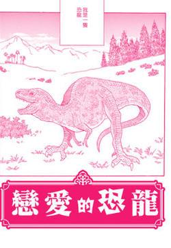 恋爱的恐龙的封面图