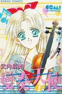 变奏天使的封面图