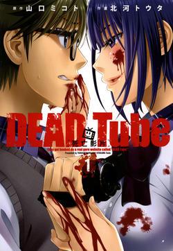 学院里的杀人游戏(DEAD Tube)的封面图