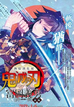 灭鬼之刃 富冈义勇外传的封面图