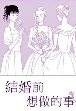 结婚前想做的事的封面图