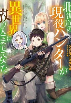 北海道的现役猎人被丢到异世界的封面图