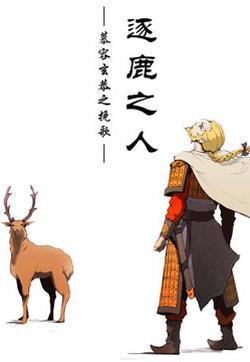 逐鹿之人——慕容玄恭之挽歌的封面图