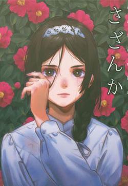茶花女的封面图