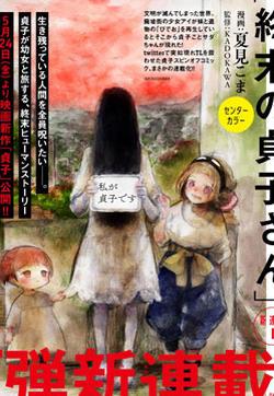 终末的贞子的封面图