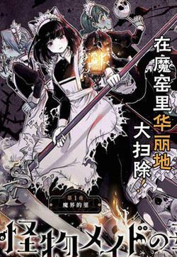 怪物女仆的华丽工作的封面图