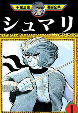 修马力传奇的封面图