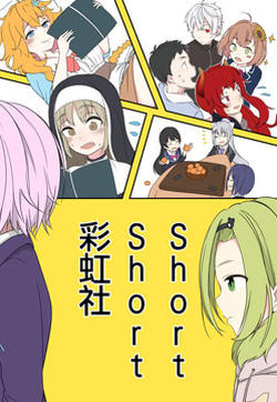 ShortShort 彩虹社!的封面图