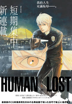 HUMAN LOST 人间失格的封面图