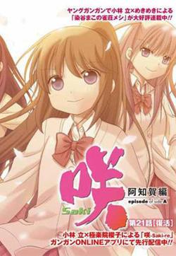 咲-saki-阿知贺续篇的封面图