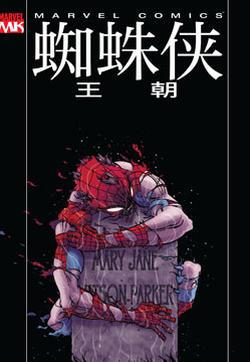 蜘蛛侠-王朝的封面图