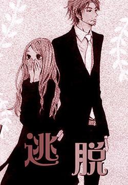 双人逃脱的封面图