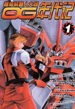 超级机器人大战OG Generration的封面