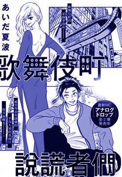 歌舞伎町说谎者们的封面图