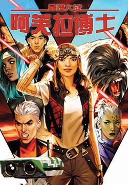 星球大战-阿芙拉博士V2的封面图