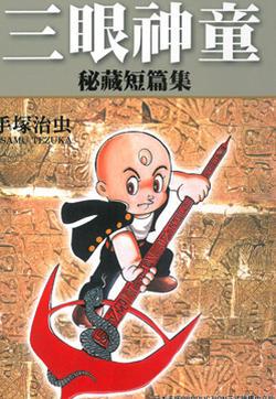 三眼神童秘藏短篇集的封面图
