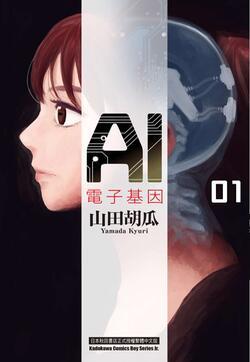 AI电子基因的封面图