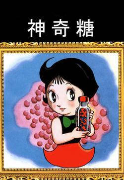 神化娇娇女的封面图
