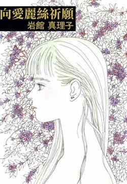 向爱丽丝祈愿的封面图