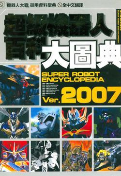 超级机器人百科大图鉴的封面图