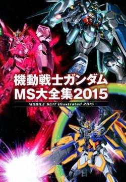 机动战士高达MS大全2015的封面图