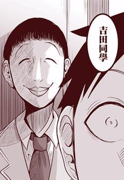 吉田宇宙人说的封面图