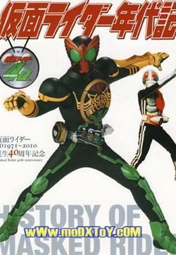 蒙面骑士年代记的封面图