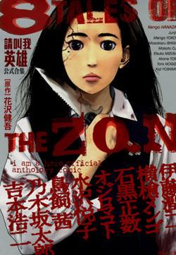 请叫我英雄公式合集-8 Tales Of the ZQN的封面图