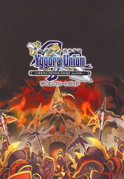 公主同盟 游戏设定画册的封面图