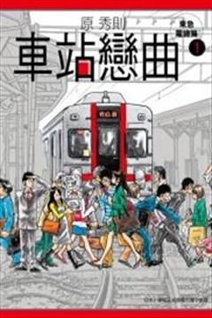 车站恋曲的封面图