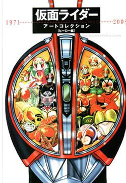 蒙面骑士1971----2003设定画册的封面图