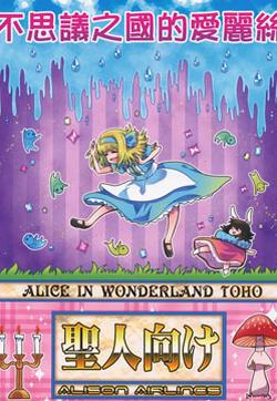 不思议之国的爱丽丝的封面图