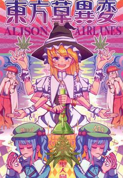 东方草异变的封面图