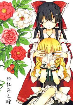 美杜莎之瞳漫画封面