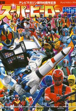 决定版电视杂志创刊40周年纪念超级英雄超百科的封面图