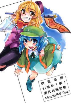 歡迎來到幻想鄉(表)蒸汽與酩酊的Miracle Full Tour漫畫封面