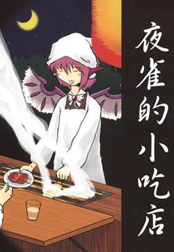 夜雀的小吃店漫画封面