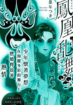 鳳凰亂舞漫畫封面