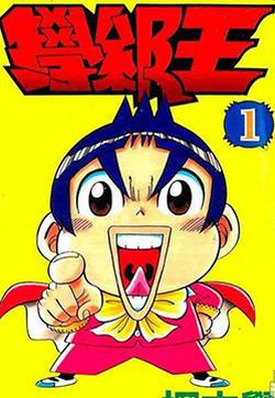 学级王漫画封面